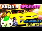КУДА Я ПРОПАЛ ПРОКАЧАЛ МАШИНУ ПО ПОЛНОЙ Diamond RP 31 GTA SAMP