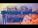 Аниме микс - Штурмуя небеса AMV18