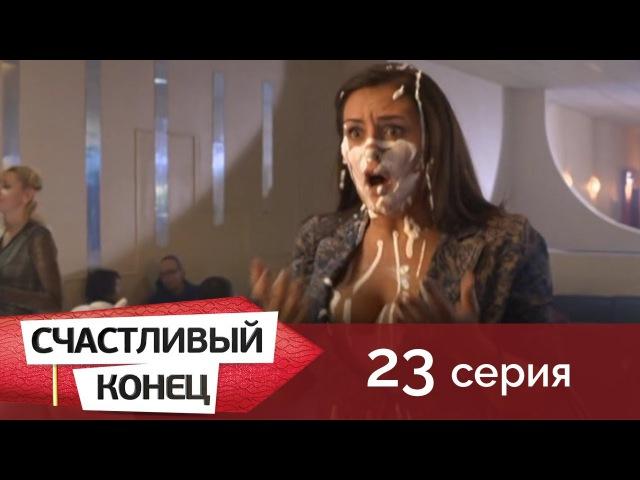 Скетч-шоу Счастливый конец (23 серия)