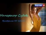 НАПЕРЕКОР_СУДЬБЕ 2017 Новинка... Трогательная мелодрама 2017