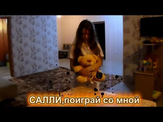 Вызов духа Призрак САЛЛИ ОЛДЕР - Крипипаста -Страшилка