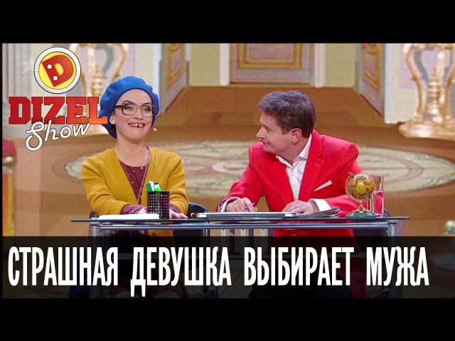 Случай в брачном агентстве страшная девушка выбирает мужа Дизель Шоу 2016 ЮМОР ICTV
