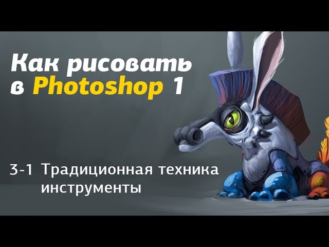 Как рисовать в Photoshop 1- часть 3-1 традиционная техника инструменты