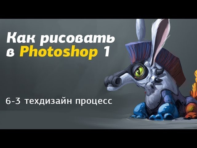 Как рисовать в Photoshop- часть 6-3 техдизайн процесс