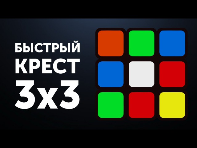 Быстрый крест Ускорение сборки креста на кубике Рубика 3х3