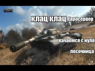 World of Tanks на евро сервере или клац клац в рандоме