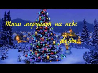 Тихо мерцают на небе звезды... | Новая, красивая рождественская песня (семья Назар...