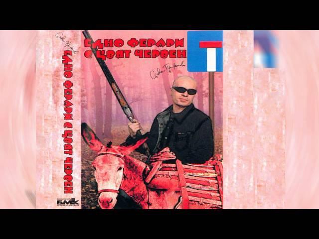 Слави Трифонов и Ку-Ку Бенд - Нека ме боли (Албум Едно ферари с цвят червен -- 1997)
