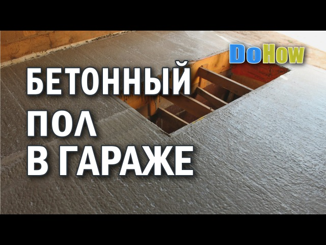 Как сделать бетонный пол с ямой в гараже rfr cltkfnm ,tnjyysq gjk c zvjq d ufhf;t