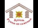 Рубим по саженям- строим на века- Белазаръ Олейников, руководитель плотницкой артели