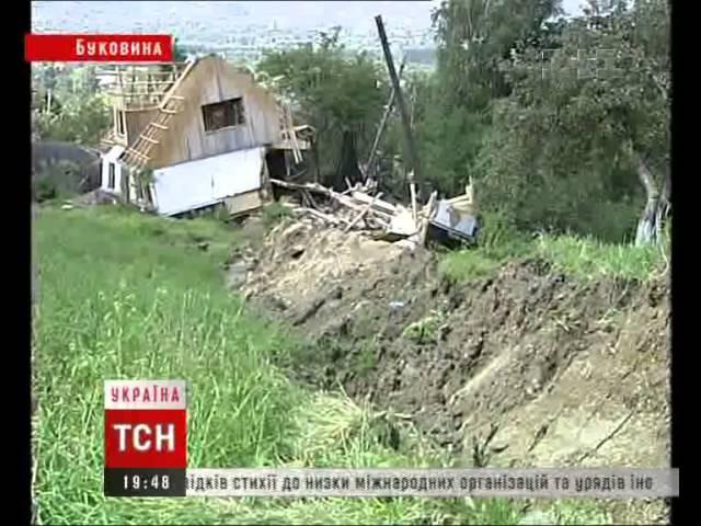 зсув у Чорногузах