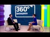 Интервью 360 Балашиха 31.08.2017