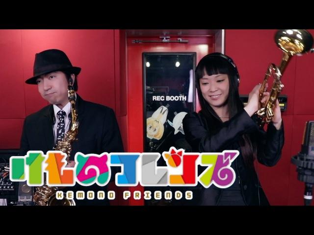 けものフレンズ × JAZZ ようこそジャパリパークへ 東京アクテ 1