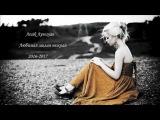 ARO-ka Araik Apresyan-Любимая милая нежная New 2016-2017