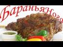 БАРАНЬЯ НОГА Ароматная баранья нога запеченная в духовке Блюда из Баранины рецепт dishes of lamb