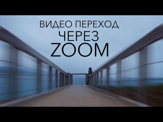 Видео переход через ZOOM   УРОК