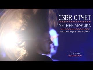 CSBR отчет: Четыре Мужика   Слетевшая Цепь   Причёска Ведьмы @ model T