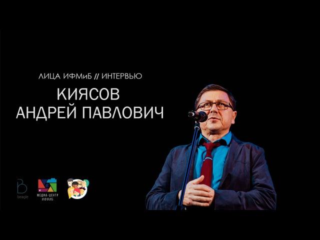 Лица ИФМиБ Киясов Андрей Павлович (интервью)