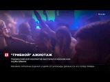 Украинский рэп-коллектив Грибы выступил в московском клубе Siberia