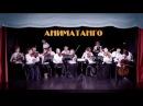 АНИМАТАНГО (2017) первая версия