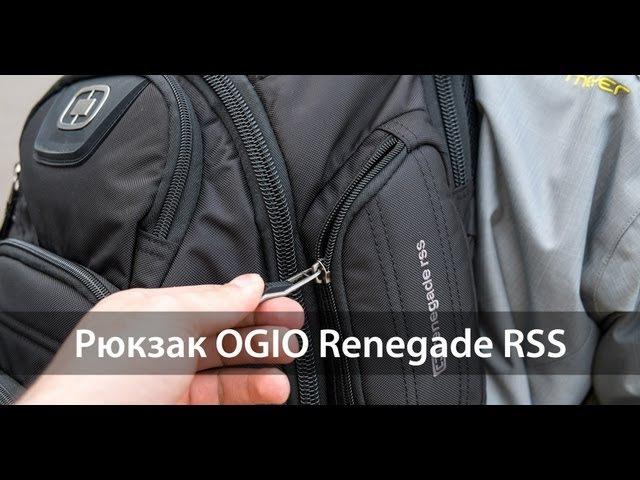 Обзор рюкзака OGIO Renegade RSS