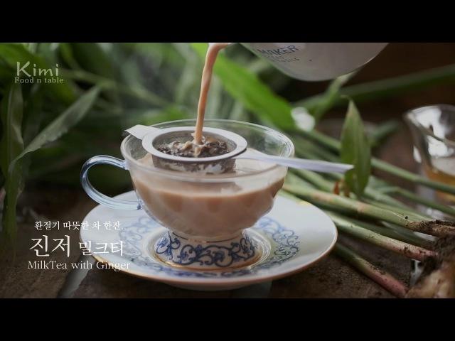 진저 밀크티 만들기 Milk Tea Recipe with Ginger :: 키미(Kimi)