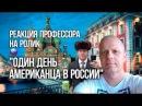 Реакция американца на ролик о его соотечественнике в России RuOpen