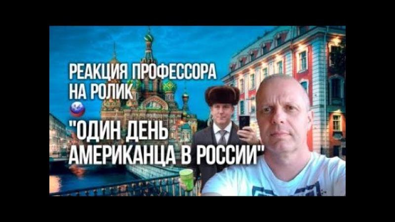 Реакция американца на ролик о его соотечественнике в России. RuOpen