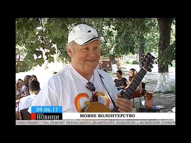 Мовне волонтерство: черкаських школярів навчають іноземці