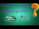 Что такое SDD Знакомимся с SDD