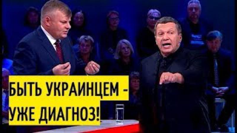 Хохол взбесился от железных аргументов Соловьева