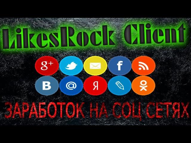 Заработок на соц сетях с помощью программы LikesRock Client