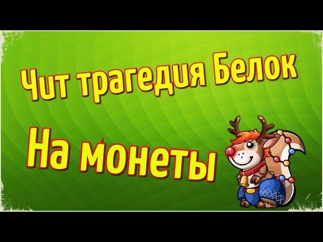 Чит на трагедию белок на монеты Скачать чит - goo.gl/fe7Tox