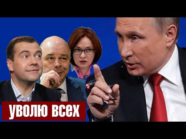 Почему Путин не может убрать Медведева и отправить либеральный блок в отставку.