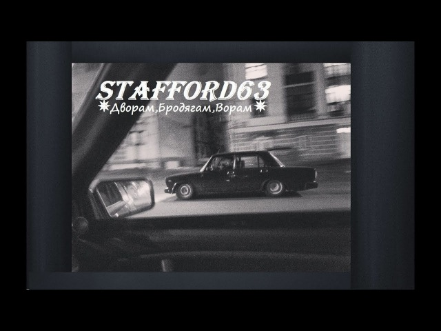 StaFFорд63 - Дворам,Бродягам,Ворам (2017)