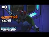 Dead Rising 1 HD Remastered Прохождение на русском Часть 3 Чокнутый клоун
