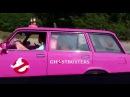 Свадебный кортеж охотников за привидениями в России / Wedding procession ghostbusters in Russia