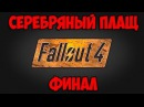 Fallout 4 Серебряный плащ ФИНАЛ! 3 серия