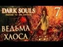 Прохождение Dark Souls Prepare To Die Edition Часть 7 БОСС 5 ВЕДЬМА ХАОСА КВИЛЕГ