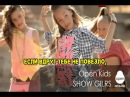 Open Kids - Show Girlsкараоке версия