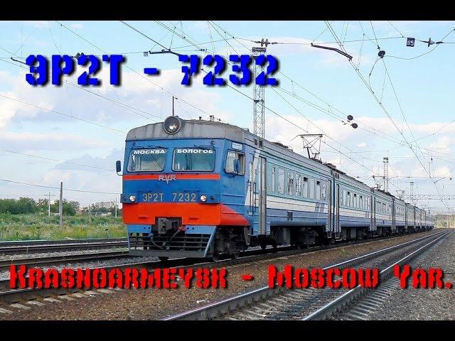 [Trainz Simulator] ЭР2Т-7232 [RZD] Krasnoarmeysk - Moscow Yar.