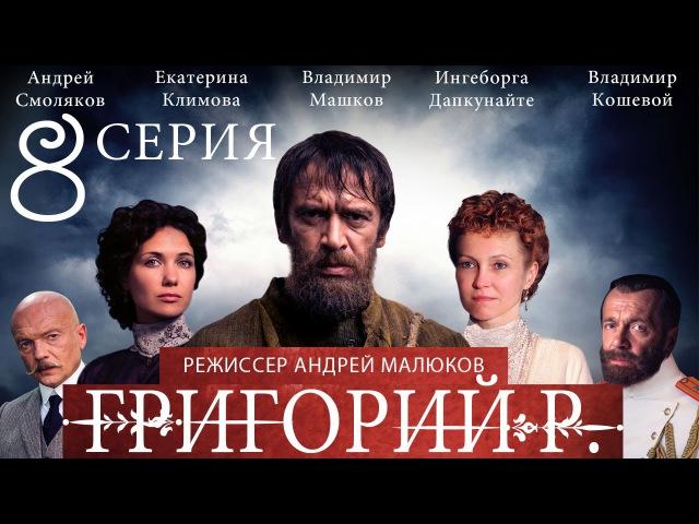 Григорий Р 8 серия 2014 Сериал HD 1080p