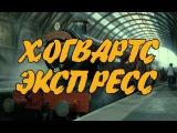Хогвартс Экспресс Волшебный поезд