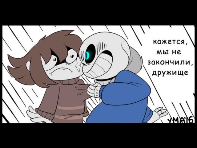 Мix комиксов Undertale - Опять Ресет -