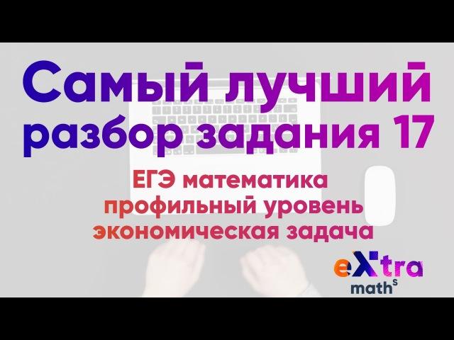 Задание 17 Математика ЕГЭ 2017 Экономическая задача с нуля