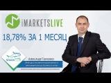 Imarketslive мой доход за 1 месяц на форекс 18,78%