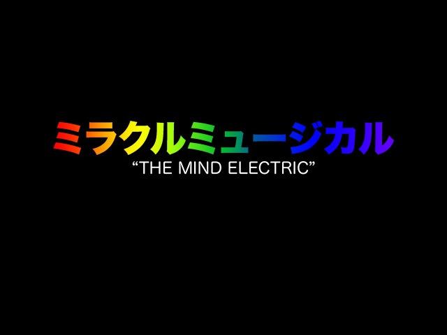 ミラクルミュージカル –The Mind Electric「LYRICS VIDEO」