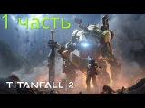 Titanfall 2 Прохождение на русском - часть 1 - Полоса препятствий для пилота