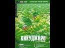 Кикуджиро — КиноПоиск