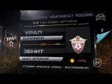 Обзор матча: РФПЛ. 5-й тур. Урал - Зенит 1:1
